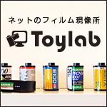 banner_toylab_2